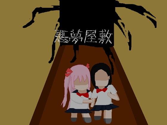 悪夢屋敷 poster