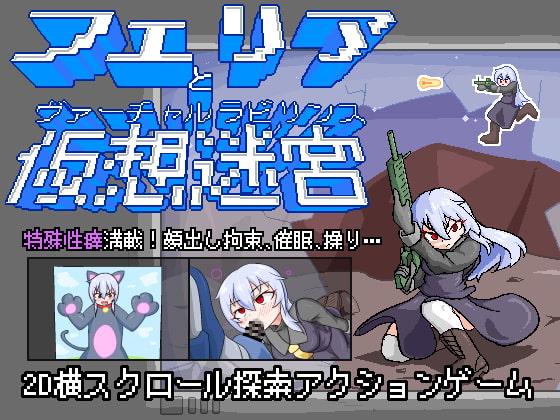 フェリアと仮想迷宮 poster