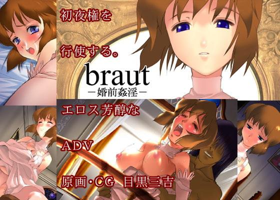 braut -婚前姦淫- poster