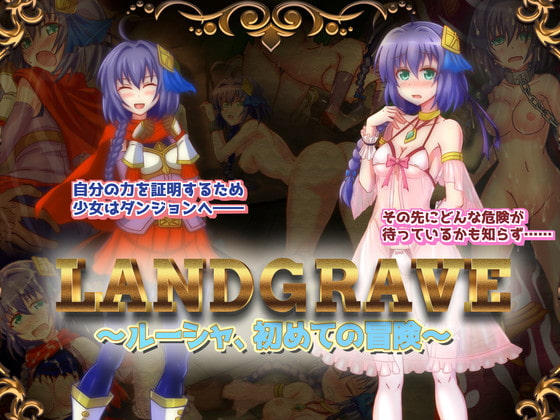 LandGrave ~Rousha's First Adventure~ poster