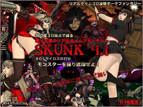 リアルタイム3D悪対悪の陵辱ダークファンタジー「SKUNK4.1」サイロスの灯台 poster