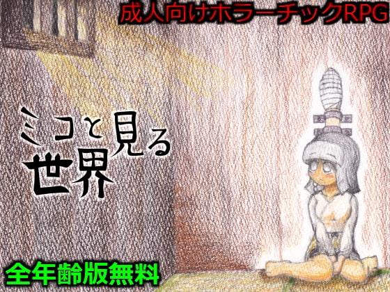 Miko to Miru Sekai poster