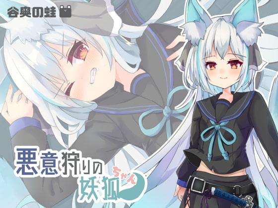 悪意狩りの妖狐ちゃん poster