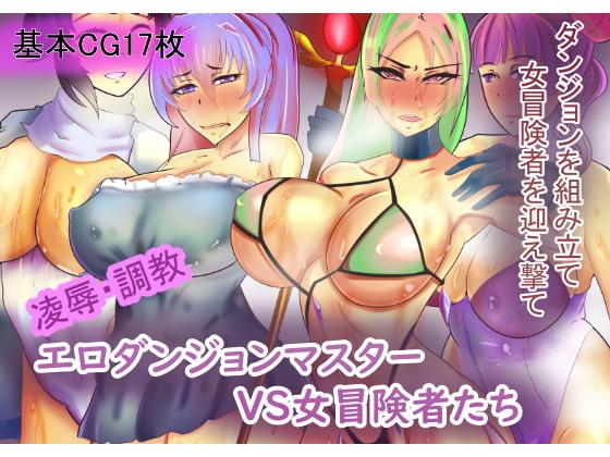 Ero Dungeon Master VS Female Adventurers poster