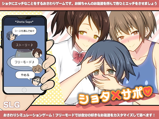 Shota x Support poster