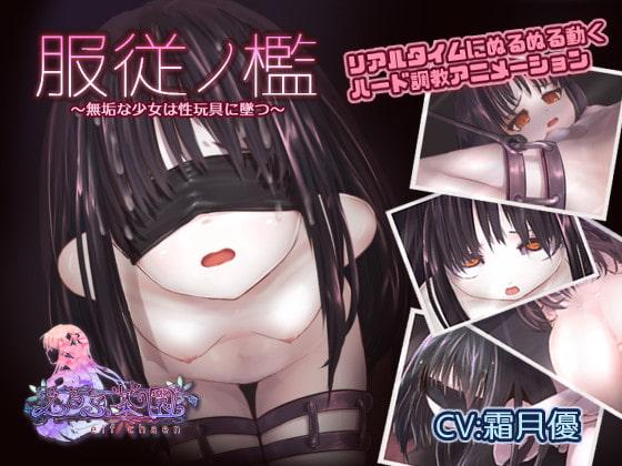 服従ノ檻~無垢な少女は性玩具に墜つ~ poster