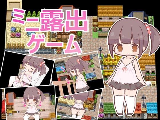 ミニ露出ゲーム poster