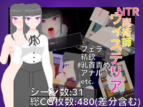 NTR魔術師ウィステリア ~幼馴染の呪いを解くためには仕方がないんだ~ poster