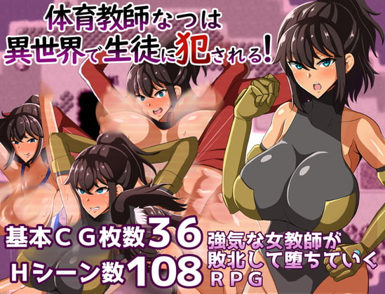 PE Teacher Natsuha Gets Violated By Her Students In Another World poster