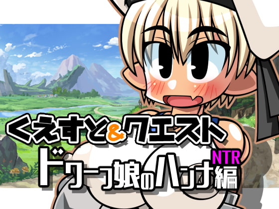 くえすと&クエスト~ ドワーフ娘のハンナNTR編 poster
