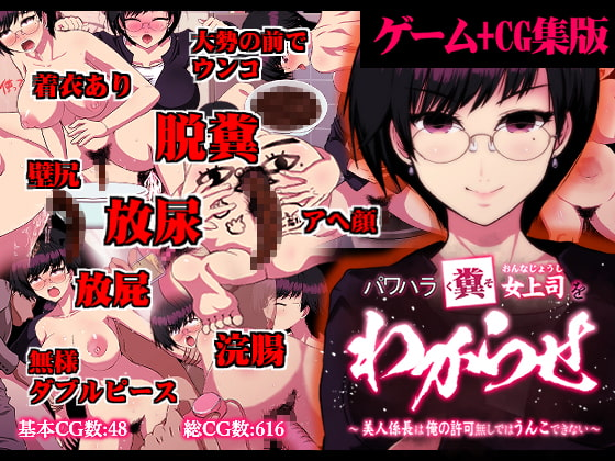 【ゲーム+CG集】パワハラ糞女上司をわからせ ~美人係長は俺の許可なしではうんこできない~ poster