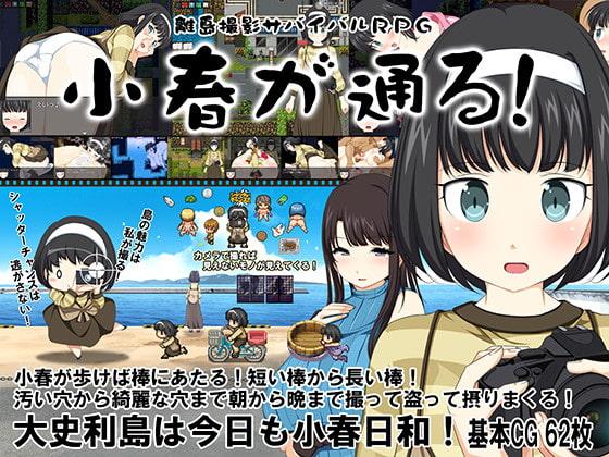 Remote Island Photography Survival RPG ~Koharu's Coming!~ poster