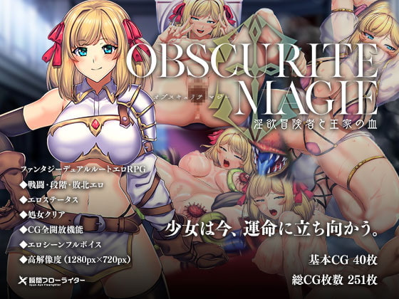 Obscurite Magie ~The Lusty Adventurer and the Royal Blood~ poster