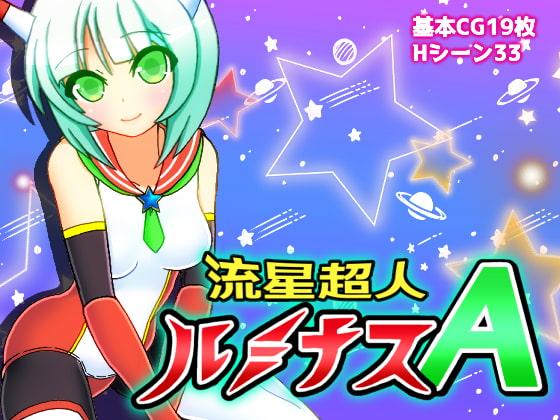 Galactic Super Heroine Luminous A poster
