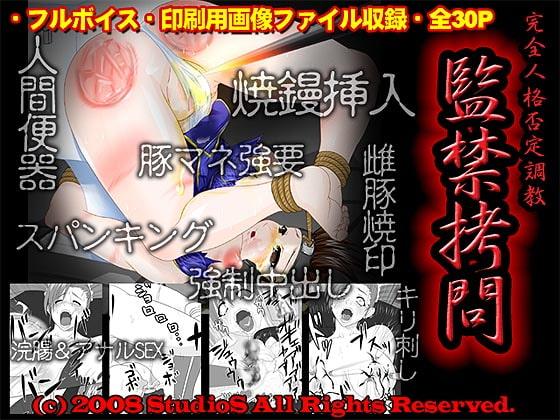 監禁拷問 poster