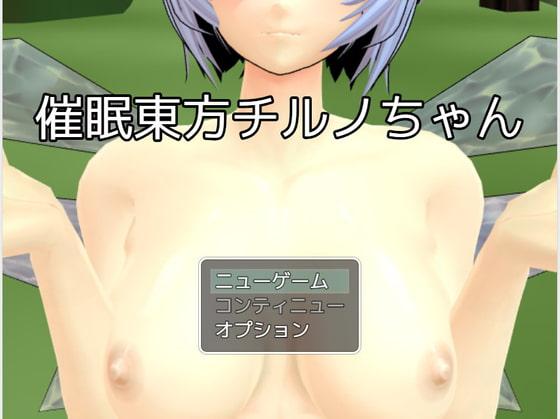 催眠東方チルノちゃん poster