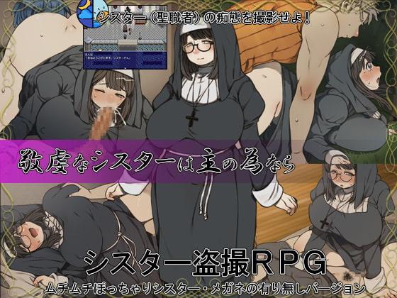 敬虔なシスターは主の為なら~いいなり聖女と肉欲の村~ poster