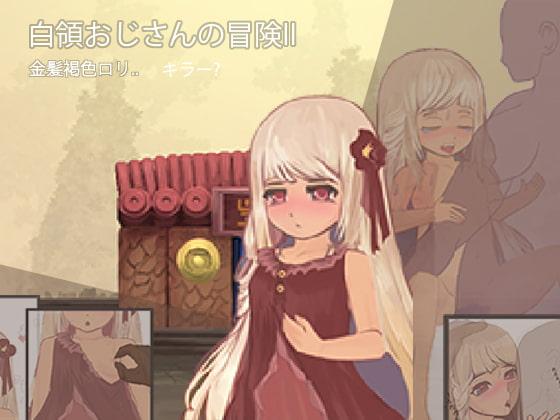 白領おじさんの冒険II (危険な!?金髪褐色ロリ) poster