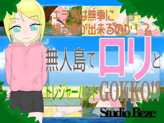 無人島でロリとトレジャーハントGOKKO!? poster