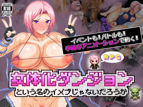 Feminization Dungeon -- More Than Mere Image Play! poster