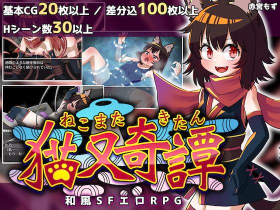 猫又奇譚 poster