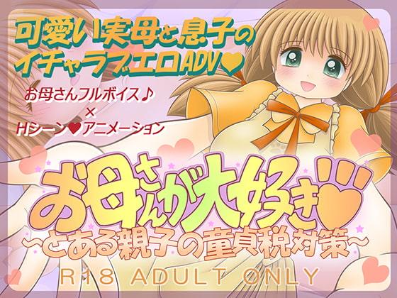 お母さんが大好き ~とある親子の童貞税対策~ poster