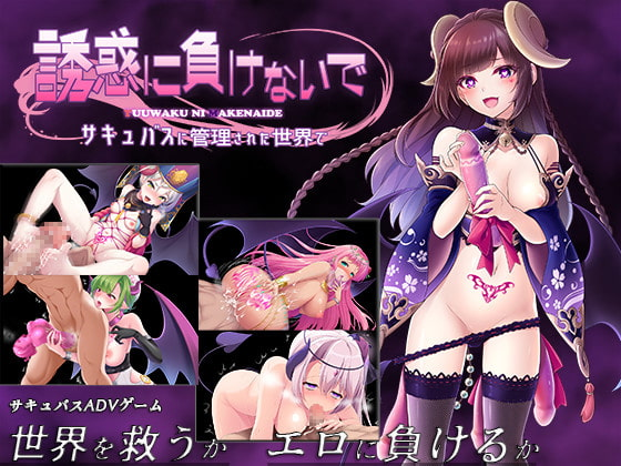 World of Seduction ~Don't Lose to Temptation on the Succubus Planet~ poster