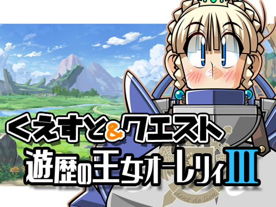 Quest & Quest - Tour Princess Orelei III poster