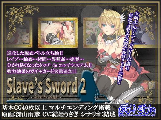 Slave's Sword 2 ~Empire in Revolution~ poster