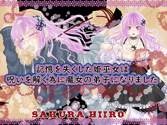 記憶を失くした姫巫女は呪いを解く為に魔女の弟子になりました poster
