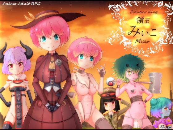 Frontier King Miiko poster