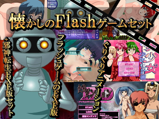 懐かしのFLASHゲームセット poster