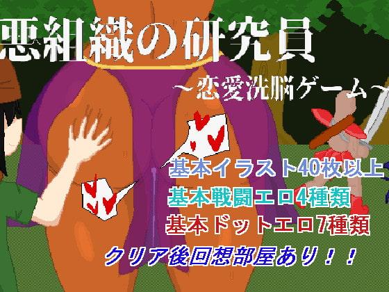 悪組織の研究員~恋愛洗脳ゲーム~ poster