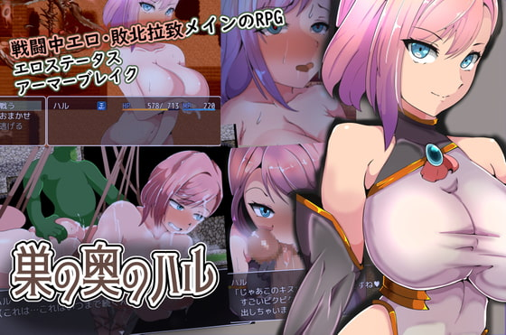 Haru's Burrow Adventure poster