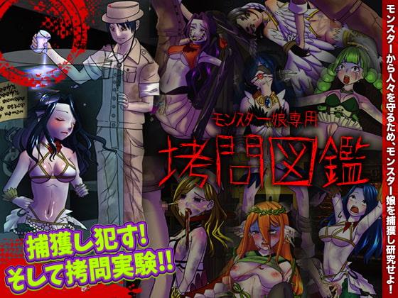モンスター娘専用 拷問図鑑 poster