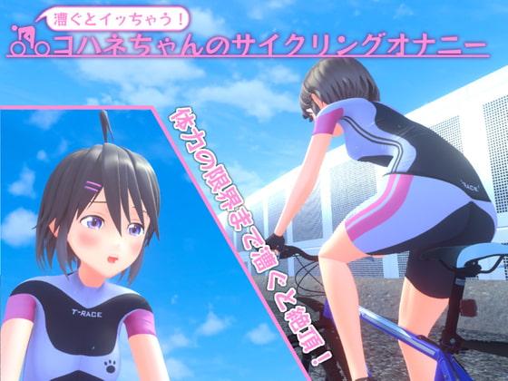 漕ぐとイッちゃう!コハネちゃんのサイクリングオナニー poster