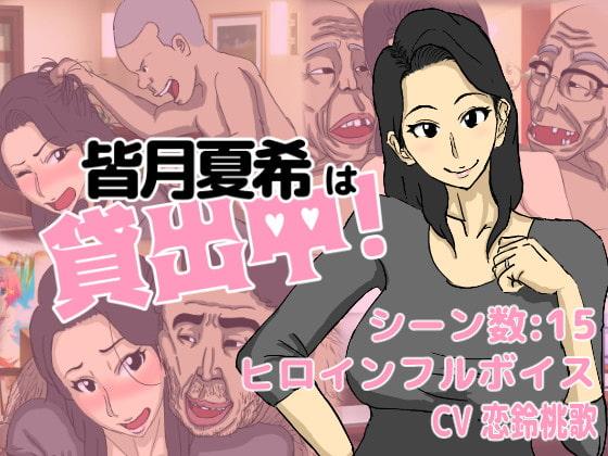 Natsuki Minazuki Is On Loan! poster
