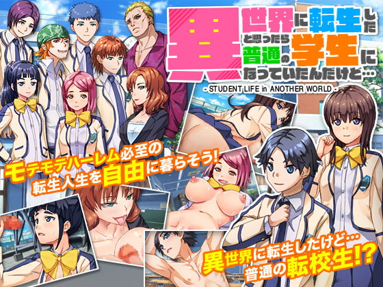 When I Reincarnated in Another World, I Thought I'd Have a Normal School Life... poster