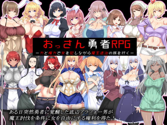 Middle-aged Hero RPG ~Rape Women With Your Authority, and Beat the Demon Lord~ poster