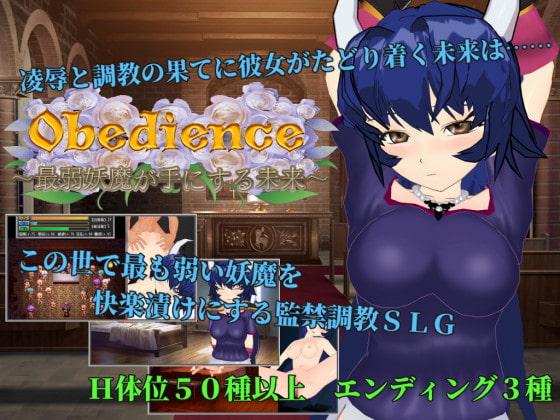 Obedience ~最弱妖魔が手にする未来~ poster