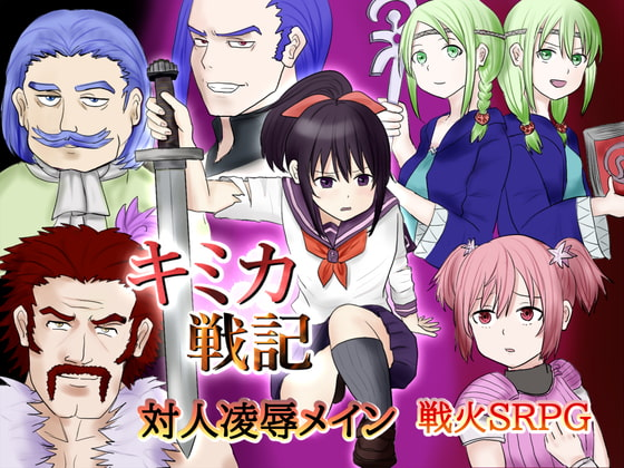 キミカ戦記 poster