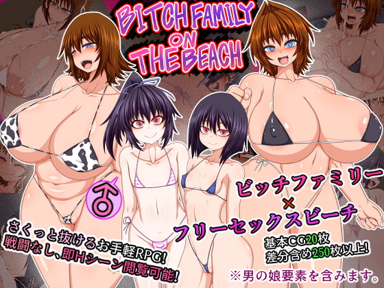 BITCH FAMILY ON THE BEACH poster