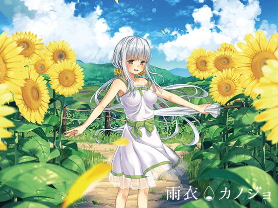 Amaginu Kanojo: side B poster