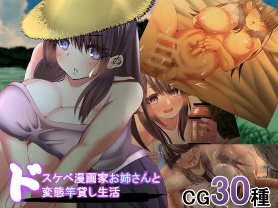 Life as the Borrowed Penis of a Perverted Female Manga Artist poster