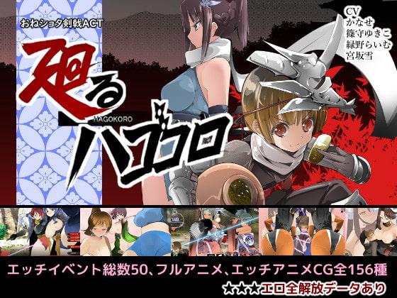 Oneshota Swordplay ACT: Hagokoro poster
