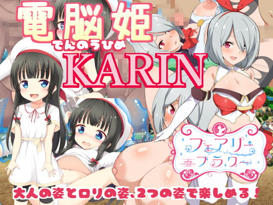 Digital Princess KARIN [DLsite Special Edition] poster