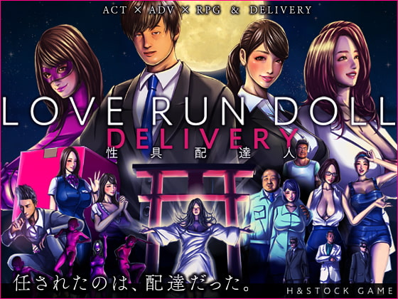 LOVE RUN DOLL DELIVERY poster