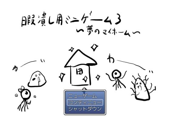 暇潰し用ミニゲーム3 ~夢のマイホーム~ poster