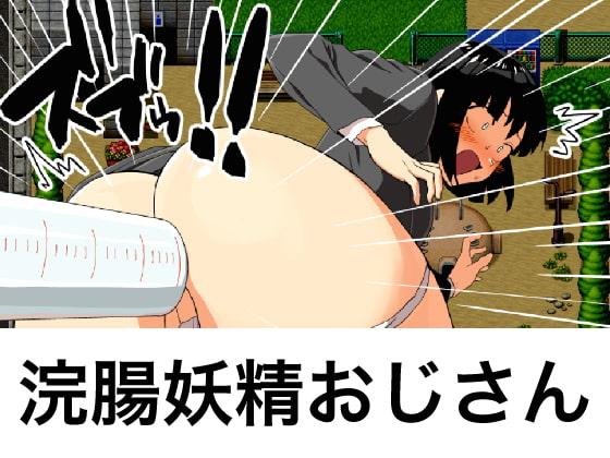 浣腸妖精おじさん poster
