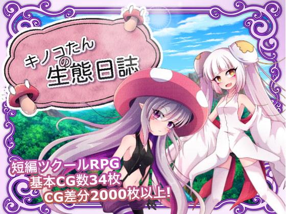 キノコたんの生態日誌 poster